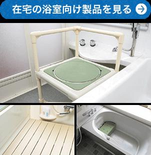 住宅の浴室向け製品を見る