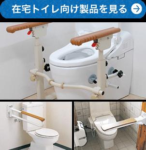 住宅トイレ向け製品を見る