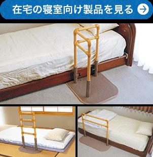 住宅の寝室向け製品を見る