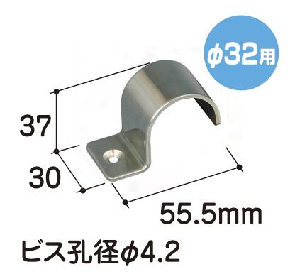 片サドル固定金具(φ32用) 写真その2