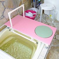 埋め込み型浴そうへの入浴介助の負担を軽減したい